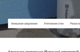 Сайт-визитка — компания «АлмазБур»