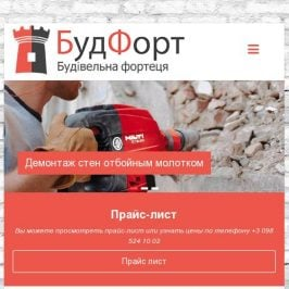 Сайт-визитка — Компания «Будфорт»