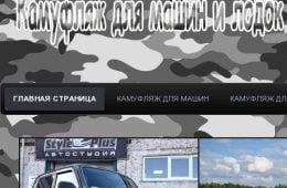 Сайт-визитка — Камуфляж в Днепропетровске