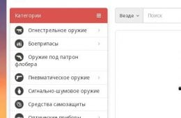 Интернет-магазин «Шериф»